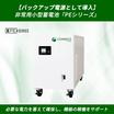 【業務用小型蓄電池】停電時の非常用電源として導入 製品画像