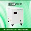 【業務用小型蓄電池 PEシリーズ】バックアップ電源として導入 製品画像