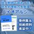 産廃が出ない排水処理設備「バイオアルシー」※技術資料&事例集進呈 製品画像