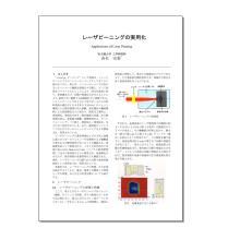 【技術資料】レーザーピーニングの実用化 製品画像