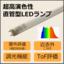超高演色性 直管型LEDランプ 製品画像
