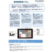 建物情報管理システム 製品画像