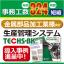 金属部品加工業 事例プレゼント!生産管理システムTECHS-BK 製品画像