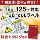 『UL/cULラベル』総合カタログ2017年度版を無料配布中! 製品画像