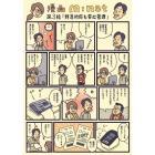 【漫画M:net】第3話『特急対応も安心管理』 製品画像