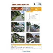 【スーパーソル施工事例】A2 津波避難用道路拡幅工事の事例 製品画像