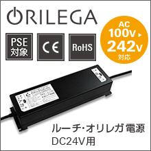 ルーチ・オリレガ 145W電源 DC24V用 製品画像