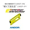 3D⇒2D変換ツール DesignFLow Extractor 製品画像