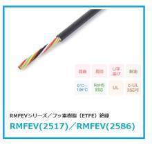 RMFEVシリーズ/フッ素樹脂(ETFE)絶縁 製品画像
