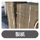 製紙工場専用 消臭剤『デオフレ』 製品画像