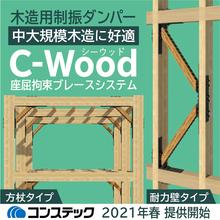 中大規模木造に好適『C-Wood座屈拘束ブレースシステム』 製品画像