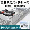 【自動車用バッテリー評価向け】振動・衝撃試験機・計測器 製品画像