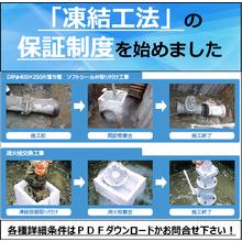 配管工事・水道管補修修理「凍結工法:不断水凍結工法」新保証制度 製品画像