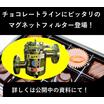 チョコレート加工ラインに!『ジャケット式マグネットフィルター』 製品画像