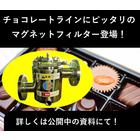 チョコレート加工ラインに『ジャケット式マグティック・フィルター』 製品画像