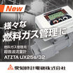 燃料ガス管理用 超音波流量計『UX25s/32』 製品画像
