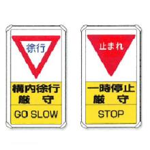 標識『交通構内標識』 製品画像