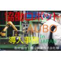 【導入事例動画8】協働ロボットAUBO-iシリーズ 製品画像
