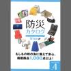 トータルセキュリティSP『防災商品 総合カタログ』 製品画像