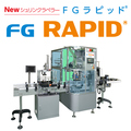 シュリンク包装機『FG RAPID』『FPS CYCLONE』 製品画像