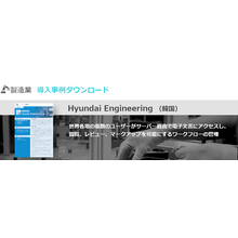 【Brava海外導入事例】「(韓国)Hyundai」 製品画像
