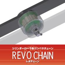 寿命3倍 REVOCHAIN(レボチェーン):DID大同工業 製品画像