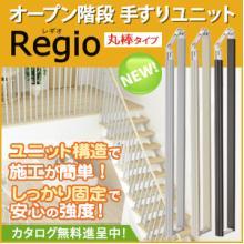 オープン階段手すりユニット『Regio-レギオ-』※3色展開 製品画像