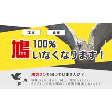 『鳩ゼロサービス』 製品画像