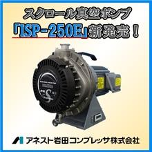 ドライ真空ポンプ「ISPシリーズ」 製品画像