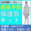 感染予防キット【防護服・保護眼鏡・マスク・手袋・シューズカバー】 製品画像
