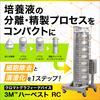 クロマトグラフィーデバイス『3M(TM) ハーベスト RC』 製品画像