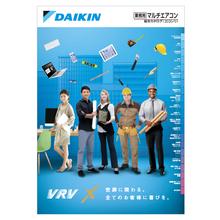 業務用マルチエアコン 総合カタログ(ダイジェスト版) 製品画像