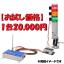 【お試し価格で提供】工作機械の稼働ランプ信号を取り込むセンサ 製品画像