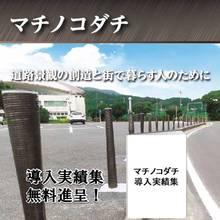 道路景観を創造!車止め『マチノコダチ』 製品画像