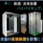 除菌装置・消臭装置『バイバイキング』 製品画像