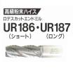 難削材用ハイスエンドミル『ロデスカットUR186・UR187』 製品画像