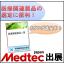 医療関連一覧 製品画像