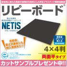プラスチック製敷板 「リピーボード」4×4判 凹凸なし 製品画像