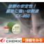 非鉄金属対応エマルジョン『ケミクール EX-460』 製品画像