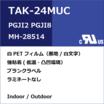 TAK-24MUC UL / CUL規格ラベル 製品画像