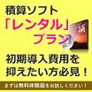 積算ソフト-頂(ITADAKI)レンタルプラン提供開始! 製品画像