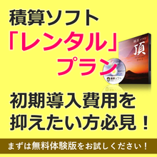 積算ソフト『頂(いただき)』レンタルプラン 製品画像