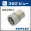 【360°ビュー】ケイフレックス附属品『KMKG』 製品画像