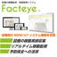 ≪IoT≫設備の稼働監視・稼働実績管理システム『Facteye』 製品画像