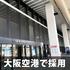 大阪空港も採用!世界が認めたビル用外付けブラインド『ヴァレーマ』 製品画像