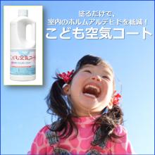 白血病・喘息の原因物質ホルムアルデヒドを低減『こども空気コート』 製品画像