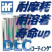 水素フリーなど膜種も豊富な『DLCコーティング』 ※事例進呈 製品画像