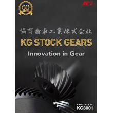 高品質歯車『KG STOCK GEARS総合カタログ』※無料配布 製品画像