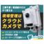 LTE搭載クラウド型防犯カメラ『Safie GO』 製品画像