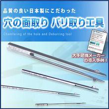 穴の面取り、バリ取り工具を特注製作致します!※事例資料プレゼント 製品画像